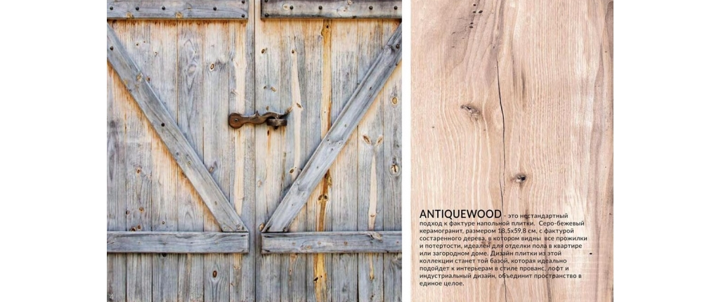 Antiquewood / Антиквуд