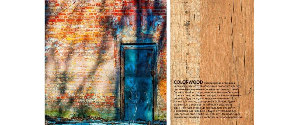 Colorwood / Колорвуд