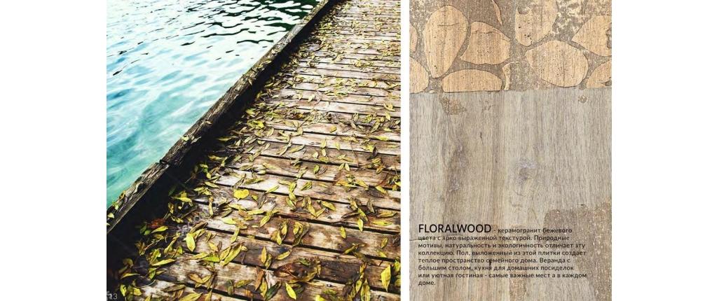Floralwood / Флоралвуд