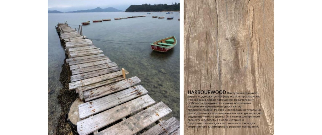 Harbourwood / Харборвуд